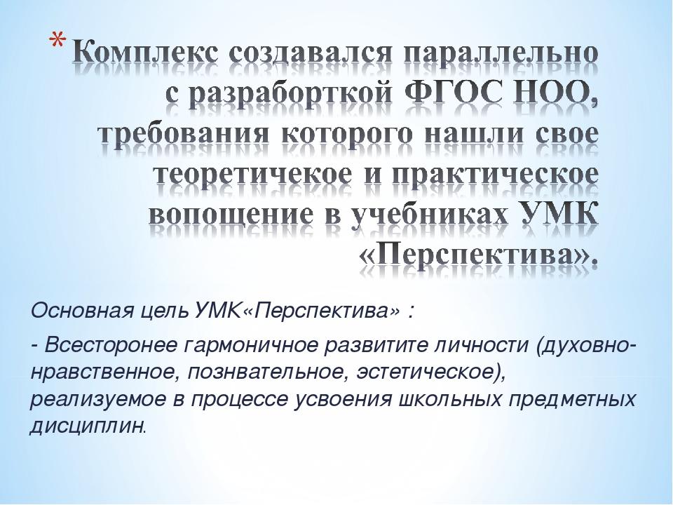 Основная цель УМК«Перспектива» : - Всесторонее гармоничное развитите личности...