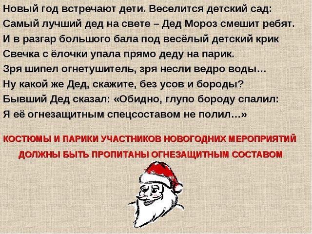 Новый год встречают дети. Веселится детский сад: Самый лучший дед на свете –...