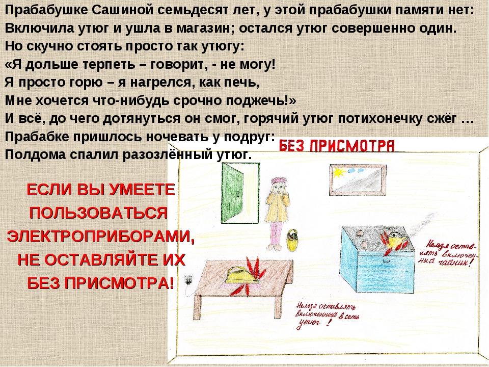 Прабабушке Сашиной семьдесят лет, у этой прабабушки памяти нет: Включила утюг...