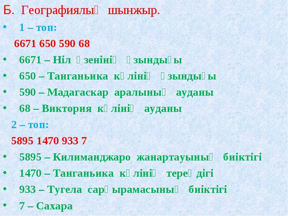 Б. Географиялық шынжыр. 1 – топ: 6671 650 590 68 6671 – Ніл өзенінің ұзындығы...