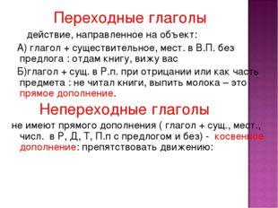 Переходные глаголы действие, направленное на объект: А) глагол + существител