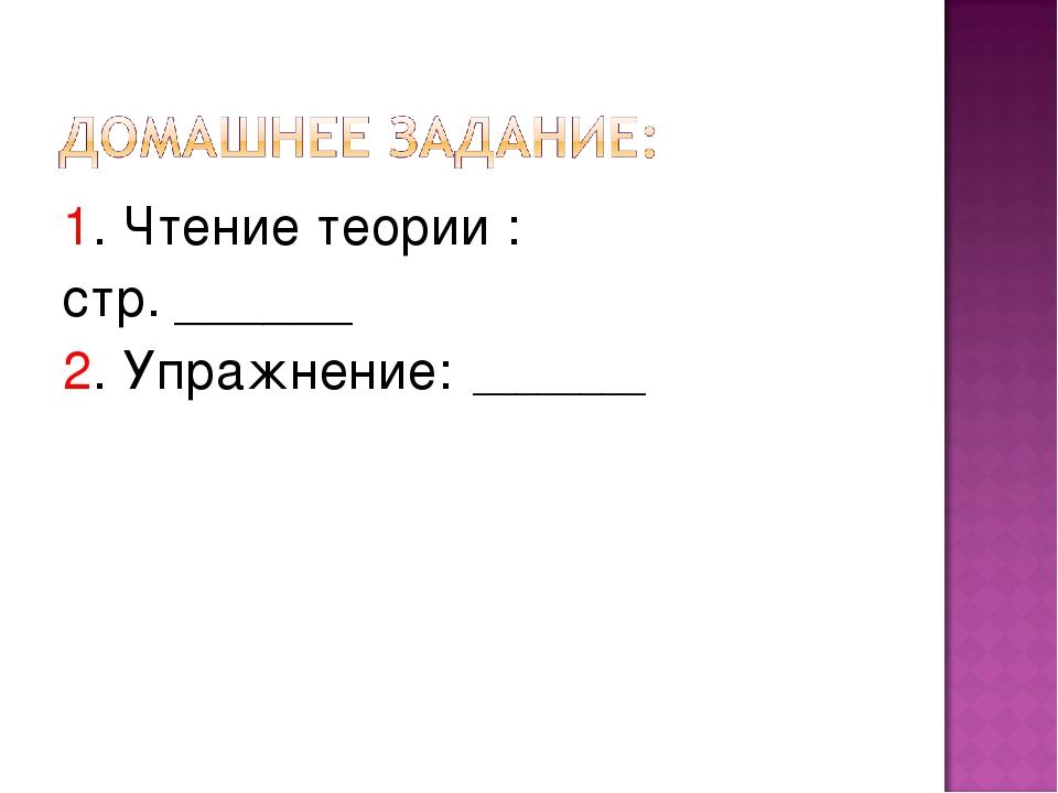 1. Чтение теории : стр. ______ 2. Упражнение: ________