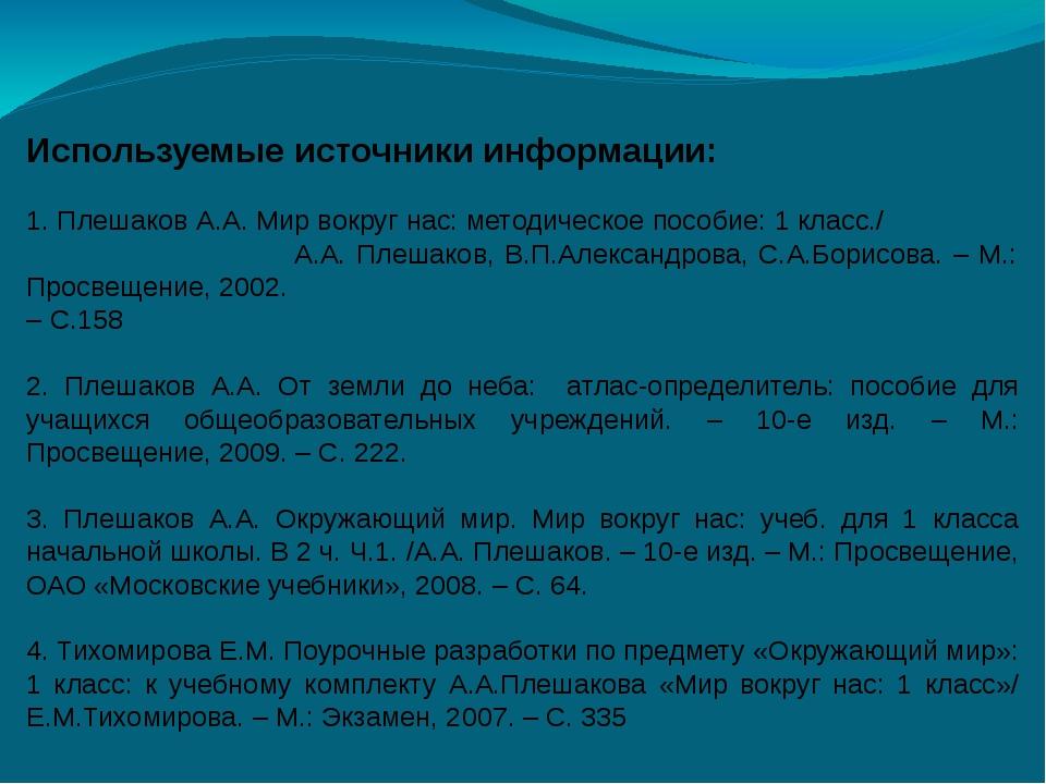 Используемые источники информации: 1. Плешаков А.А. Мир вокруг нас: методичес...