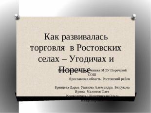 Как развивалась торговля в Ростовских селах – Угодичах и Поречье Работу выпол