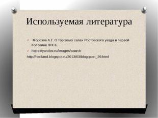 Используемая литература Морозов А.Г. О торговых селах Ростовского уезда в пер