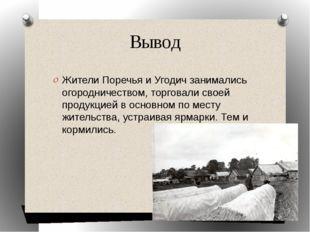 Вывод Жители Поречья и Угодич занимались огородничеством, торговали своей про