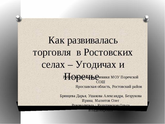 Как развивалась торговля в Ростовских селах – Угодичах и Поречье Работу выпол...