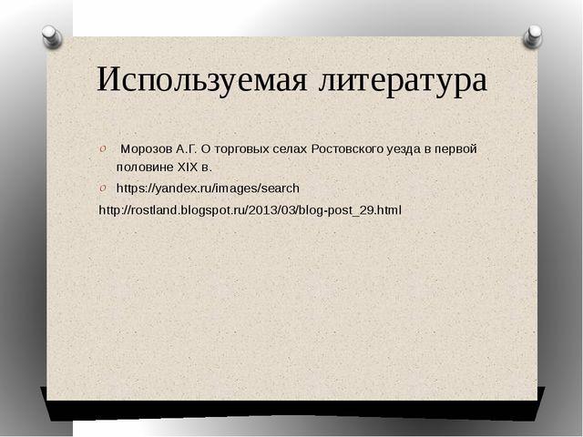 Используемая литература Морозов А.Г. О торговых селах Ростовского уезда в пер...