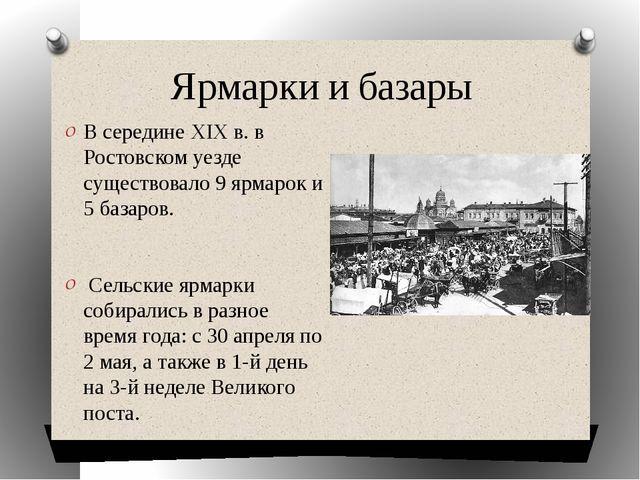 Ярмарки и базары В середине XIX в. в Ростовском уезде существовало 9 ярмарок...