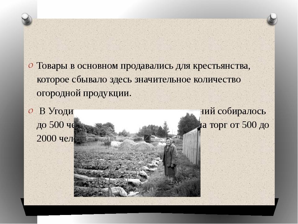 Товары в основном продавались для крестьянства, которое сбывало здесь значит...