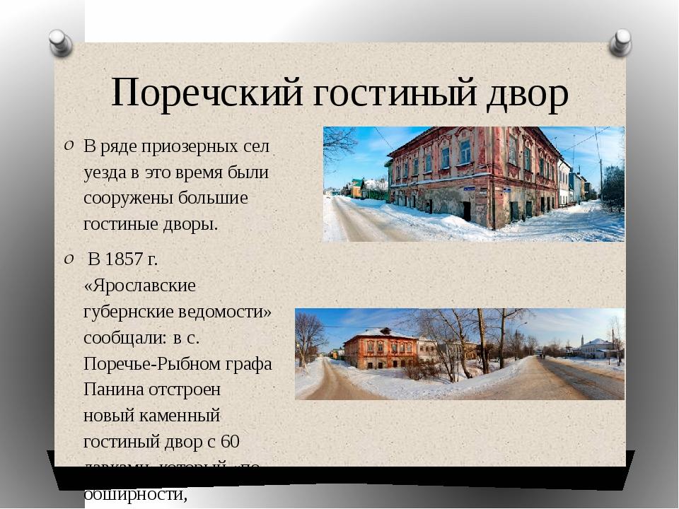 Поречский гостиный двор В ряде приозерных сел уезда в это время были сооружен...