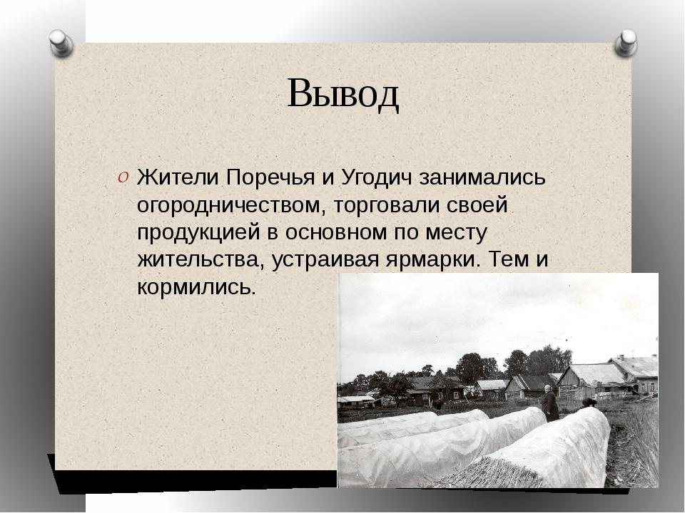 Вывод Жители Поречья и Угодич занимались огородничеством, торговали своей про...