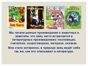 Мы читали разные произведения о животных и заметили, что заяц часто встречает