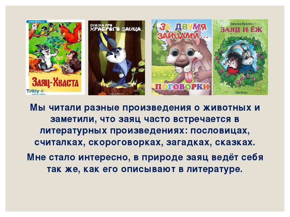Мы читали разные произведения о животных и заметили, что заяц часто встречает...