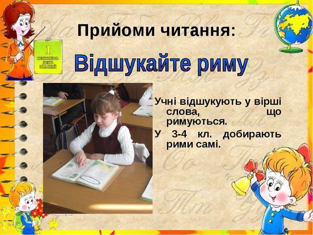 Прийоми читання: Учні відшукують у вірші слова, що римуються. У 3-4 кл. добир...