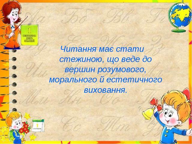 Читання має стати стежиною, що веде до вершин розумового, морального й естет...