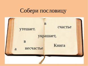 Собери пословицу Книга счастье в в украшает, а несчастье утешает.