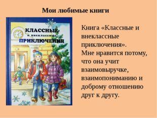Книга «Классные и внеклассные приключения». Мне нравится потому, что она учит