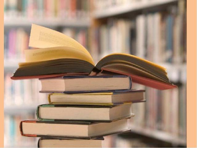 Книги Правильный ответ
