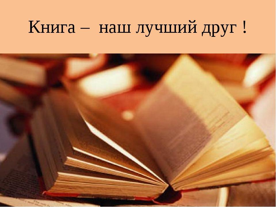 Книга – наш лучший друг !