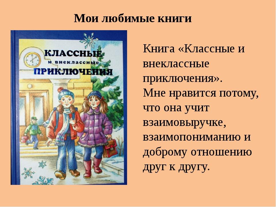 Книга «Классные и внеклассные приключения». Мне нравится потому, что она учит...