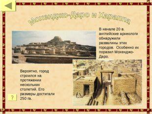 В начале 20 в. английские археологи обнаружили развалины этих городов. Особен