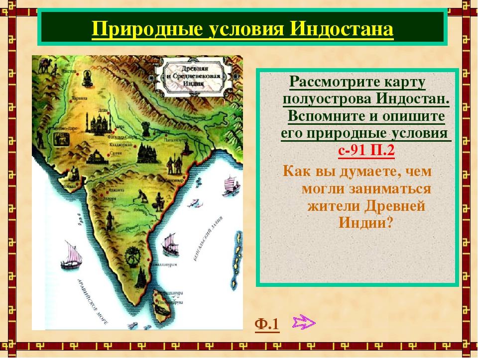 Природные условия Индостана Рассмотрите карту полуострова Индостан. Вспомните...