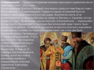 Семибоярщина — принятое историками название переходного правительства из семи