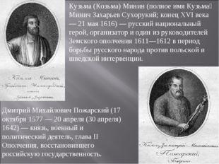Дмитрий Михайлович Пожарский (17 октября 1577 — 20 апреля (30 апреля) 1642) —