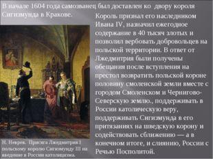 Король признал его наследником Ивана IV, назначил ежегодное содержание в 40 т