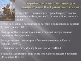 Распад «тушинского лагеря» и бегство самозванца в Калугу (декабрь 1609 г.). О
