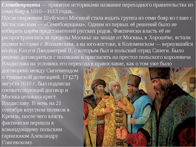 Семибоярщина — принятое историками название переходного правительства из семи...
