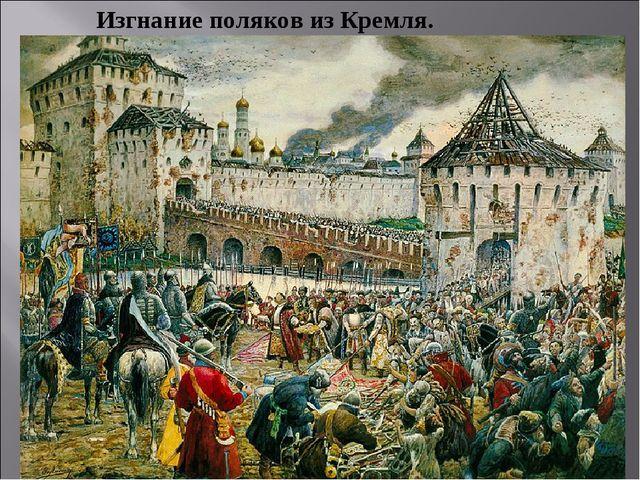 Изгнание поляков из Кремля.