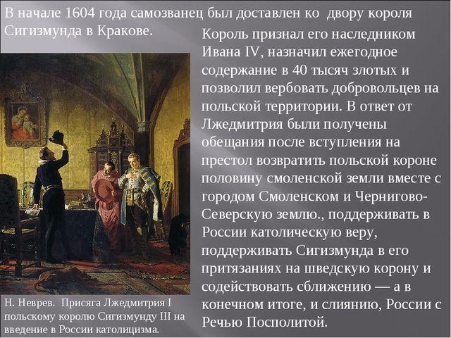 Король признал его наследником Ивана IV, назначил ежегодное содержание в 40 т...