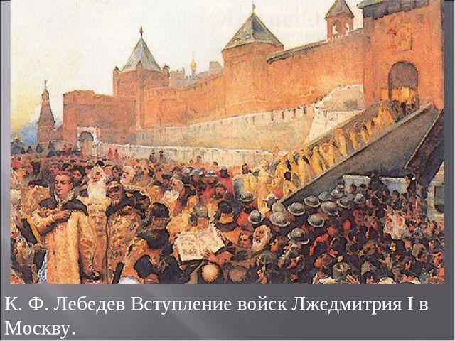 К. Ф. Лебедев Вступление войск Лжедмитрия I в Москву.