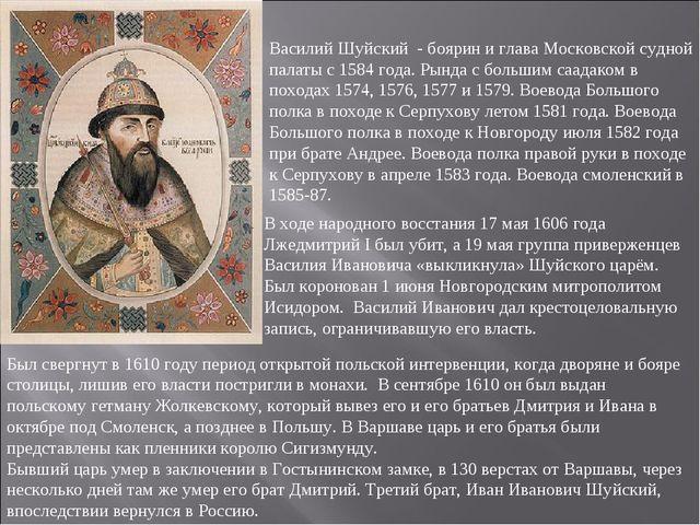 Василий Шуйский - боярин и глава Московской судной палаты с 1584 года. Рында...