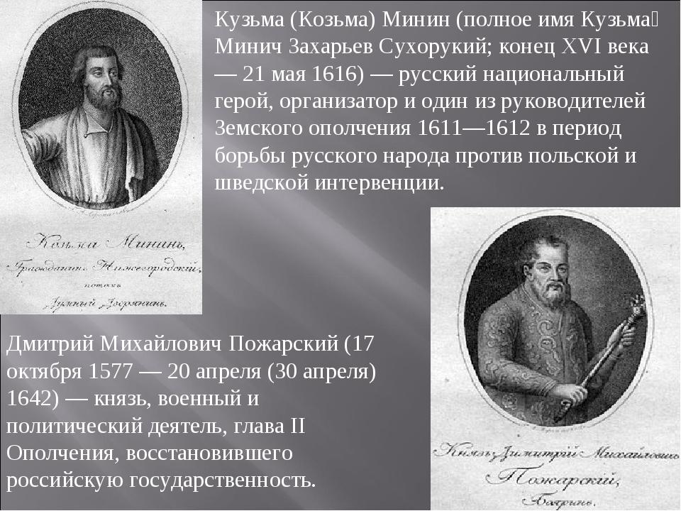 Дмитрий Михайлович Пожарский (17 октября 1577 — 20 апреля (30 апреля) 1642) —...