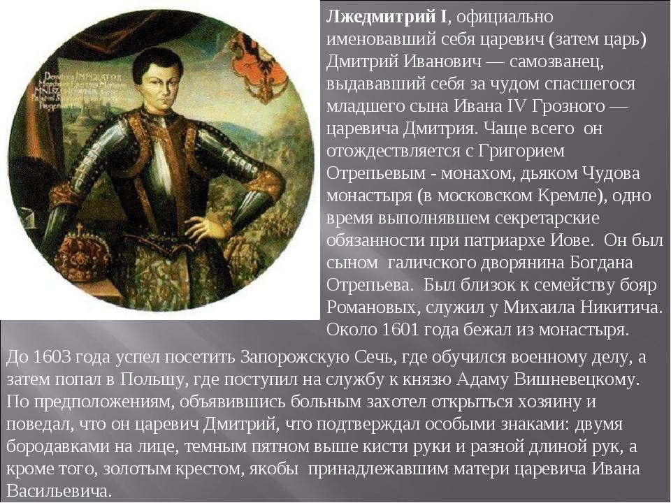 Лжедмитрий I, официально именовавший себя царевич (затем царь) Дмитрий Иванов...