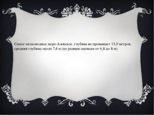 Самое мелководное море-Азовское. глубина не превышает 13,5 метров, средняя гл