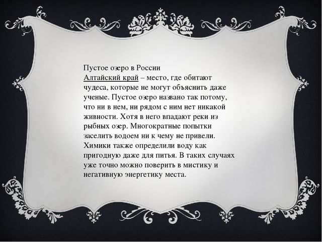 Пустое озеро в России Алтайский край– место, где обитают чудеса, которые не...