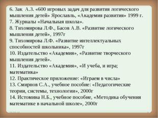6. Зак А.З.«600 игровых задач для развития логического мышления детей» Ярос