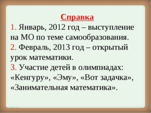 Справка 1. Январь, 2012 год – выступление на МО по теме самообразования. 2.