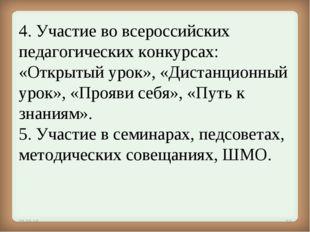 4. Участие во всероссийских педагогических конкурсах: «Открытый урок», «Диста