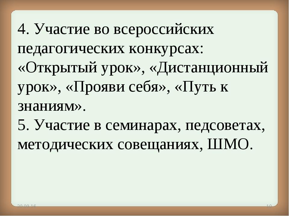 4. Участие во всероссийских педагогических конкурсах: «Открытый урок», «Диста...