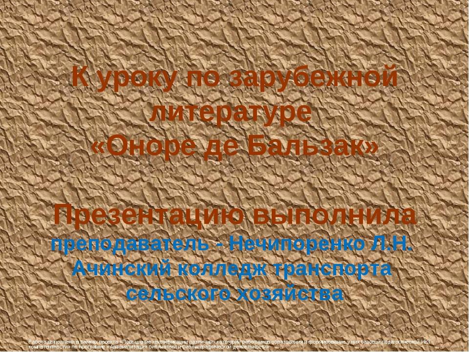 К уроку по зарубежной литературе «Оноре де Бальзак» Презентацию выполнила пр...