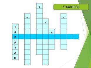 КРОССВОРД 3  2  6   4  З     А    5  П           Я