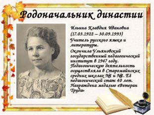 Родоначальник династии Ильина Клавдия Ивановна (17.03.1922 – 30.09.1993) Учит