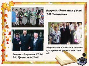 Встреча с депутатом ГД РФ Г.А. Балыхиным Награждение Ильина В.А. званием «Зас