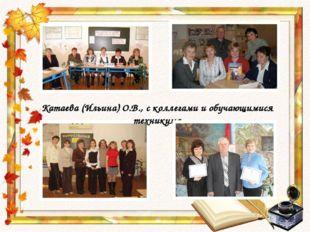 Катаева (Ильина) О.В., с коллегами и обучающимися техникума