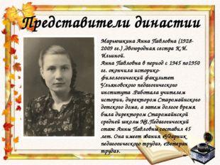 Представители династии Марьюшкина Анна Павловна (1928-2009 гг.) ,двоюродная с